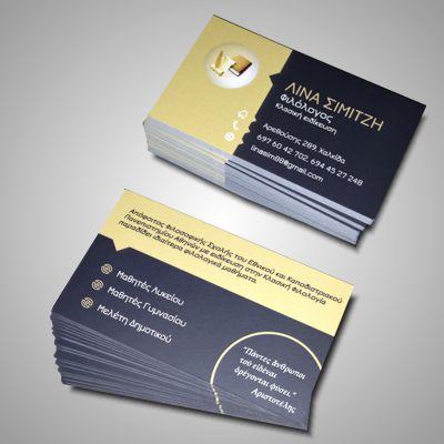 Καρτες Φιλολογου