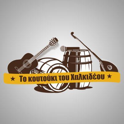 Κουτούκι Logo